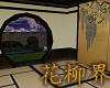 花 Edo Garden Home NITE