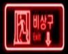 M-Line| Korean Exit