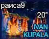 Poshtar V noch na Kupala