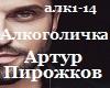 A.Pirozhkov_Alkogolichka