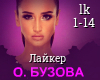 Buzova - Lajker