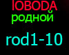 Loboda  native