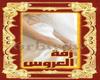 el7esn el mutheer