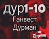 RUS Ganvest Durman
