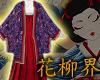 花 Junihitoe Kimono