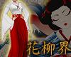 花 Kikyo Miko Kimono