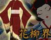 花 Oo-Furisode Kimono