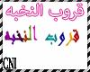 Group Al-No5bah