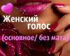 Voice Rus Female 2019