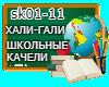 Hali gali Shkolnye RUS