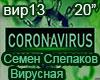 CORONAVIRUS Slepakov RUS
