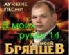 Aleksey Bryantsev