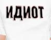 Shirt IDIOT