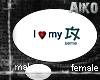 [Aiko]I love my seme bub