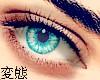 ♡ blue eyes