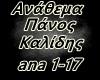 {LS} Anathema...