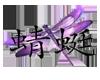 Purple Dragonfly Kanji