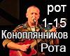 Konoplyannikov Rota RUS