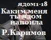 R.Karimov_Yadom_