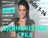 1-14OdinochestvoSuka