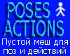!!! Actions RUS
