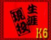 [K6]Loincloth-geneki-