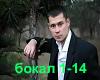 Bokal_igristogo_vina