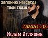 Islam Itlyashev