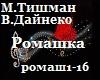 Romaschka (gimn)