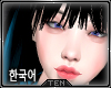 T! Yunseo 윤서 Go Sk